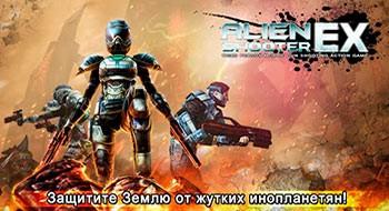 Alien Shooter EX 1.0.2