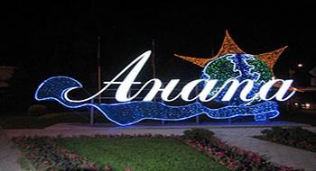 Незабываемая Анапа