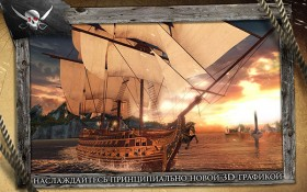 assassins-creed-pirates2.jpg