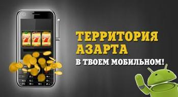 Игровые автоматы в вашем смартфоне