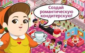 bakery_story_valentine1.jpg