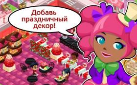 bakery_story_valentine2.jpg