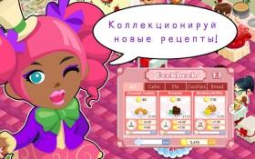 bakery_story_valentine3.jpg