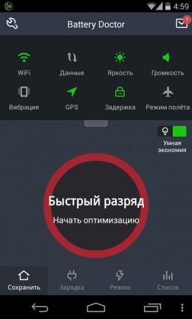 battery-doctor4.jpg
