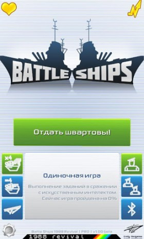battle_ships_1988_revival1.jpg