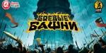 Battle Towers - Боевые Башни