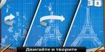 Blueprint3D HD – отличная трехмерная головоломка