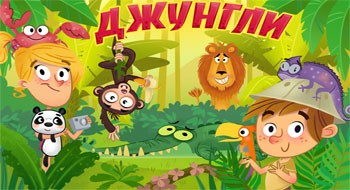 Джунгли – игра для развития ребенка