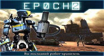 EPOCH 2 продолжение войны роботов