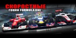 F1 CHALLENGE – формула 1 у тебя в смартфоне