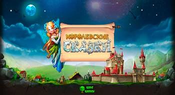 Fable Kingdom HD – Королевские сказки HD