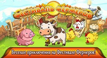 Фестиваль Фермеров