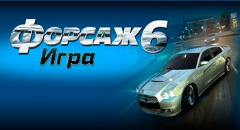 Fast Furious 6: The-Game – Форсаж 6: Игра