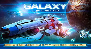 Galaxy Legend 1.2.2