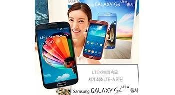 Samsung Galaxy S IV LTE-A официально представлен