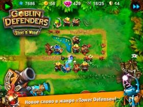 goblin-defenders1.jpg