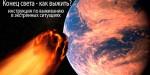 Конец света 2012 – как выжить?