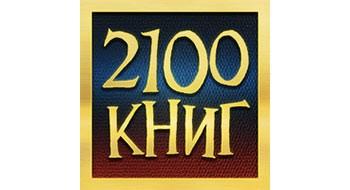 «Домашняя Библиотека» - 2100 книг - бесплатно!