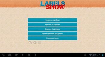 Labels Show — этикетки, знаки, ярлыки, е-добавки и многое другое