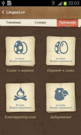 lingualeo4.jpg