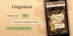 LinguaLeo – изучай английский