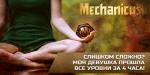 Как можно описать Mechanicus несколькими словами?