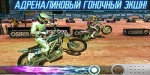 MOTOCROSS MELTDOWN – мотокросс