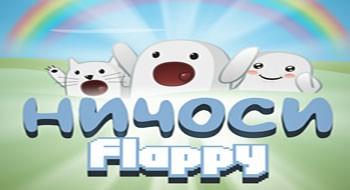 Ничоси Flappy
