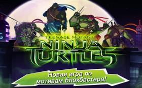 ninja-turtles5.jpg