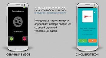 Номеротека - определяет номера
