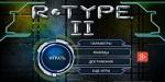 R-TYPE II – космический шутер