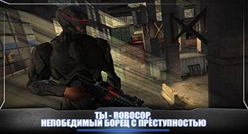 RoboCop – оригинальная игра по фильму