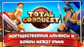 total-conquest-1.jpg