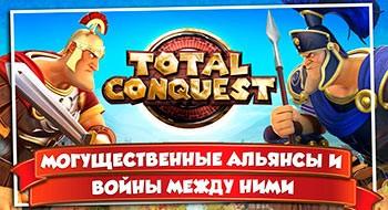 Total Conquest - Покорение Рима