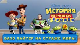 toy_story1.jpg