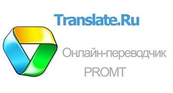 Переводчик Translate.Ru