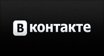 ВКонтакте – доступ к социальной сети
