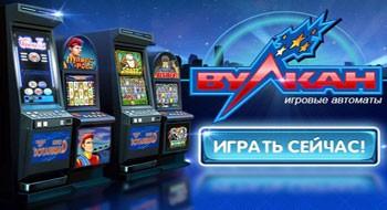 Вулкан игровые автоматы как на 777slotsvolcano.com