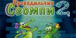 Крокодильчик Свомпи 2 1.0.0