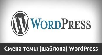 Как выбрать и установить тему для Wordpress