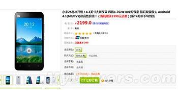 Xiaomi M2S очень мощный и недорогой