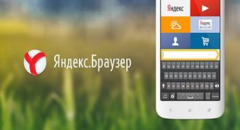 Яндекс.Браузер метит в лидеры на Android