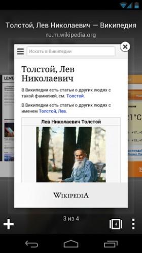 yandex_browser2.jpg