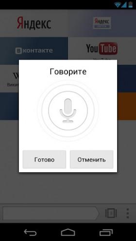 yandex_browser5.jpg