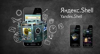 Яндекс.Shell - 3D лаунчер для Android
