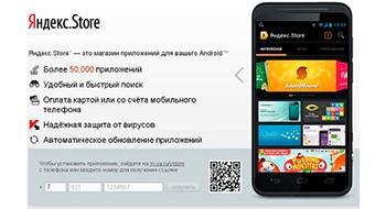 Яндекс выпустил свой собственный магазин для Android – Яндекс.Store