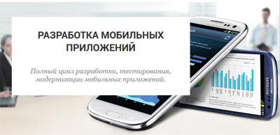 мобильная разработка в Санкт-Петербурге