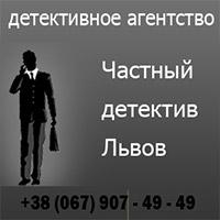 http://detective-lviv.com